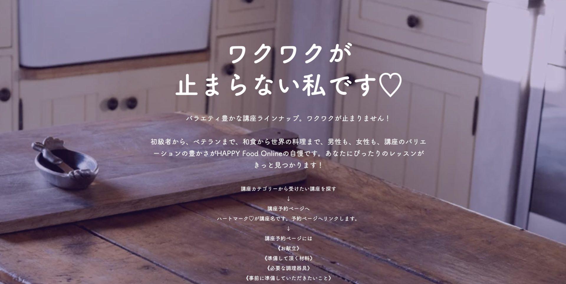 ワクワクが 止まらない私です♡ オンライン料理教室 HAPPY Food Online