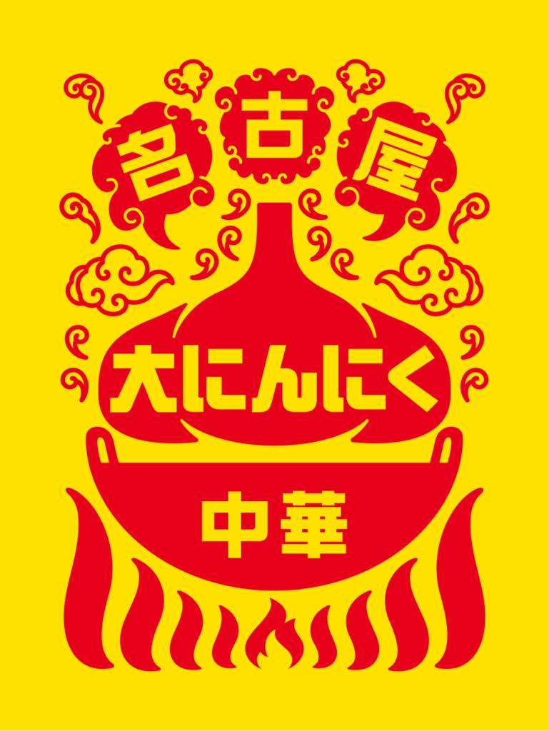 名古屋大にんにく中華